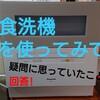 【賃貸】設置可能!食器洗い乾燥機を使って、実際どうなの?