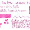 #0420 文具店TAG 京の音 今様色