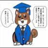 【本ブログ公式キャラクター】「博柴」(はくしば)・仲見ケン誕生
