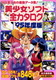 【1995年】【12月】美少女ソフト全カタログ95年度版