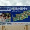 トヨタホーム八本松町米満の分譲地で一人待機の松本Sを探せ!の巻。
