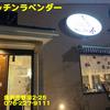 キッチンラベンダー〜2021年1月のグルメその5〜