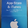 iTunesカードをお得に取得