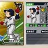 【ファミスタエボリューション】小久保裕紀 選手データ 最終能力 名球会 金カード 虹カード 三塁手