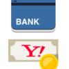 ヤフオクの代金受取を『Yahoo!マネー』→『口座振込』に変更する方法!