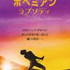 『ボヘミアン・ラプソディ』観た & オニオングラタンスープ & 『世にも奇妙な物語』