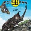 じゅえき太郎による初の本格昆虫絵本「すごい虫ずかん」