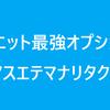 【PSO2】最強ユニットオプション!