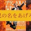 【読書まとめ】ブランド人になれ!/田端 信太郎