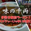 【伊勢市駅前】「味の千両」の豚骨ラーメンを食べてきた!(メニュー/食レポ/餃子/お酒)