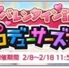 シャイニーカラーズ新イベント「プロデューサーズカップ」完全攻略☆