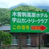 木曽町 木曽駒高原ホテル