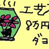 『中国茶 風雅の裏側』(平野久美子)◇生半可に手を出すと火傷する