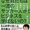 堀江さんと川島さんの対談から学んだ、日本人GKのレベルアップに必要なこととは?