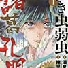 『泣き虫弱虫諸葛孔明(1)』緒里たばさ/酒見賢一(ビッグコミックス)