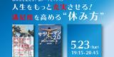 5/23(木)、山下マヌーさんと旅トーク!