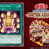 【遊戯王】九字切りの呪符・ドロドロゴン【新カード紹介】