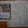 12/22(金)毎日新聞朝刊・埼玉版にクルド難民Mさん解放の記事掲載