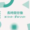 【会社勤め】長時間労働で得られるメリット・デメリット