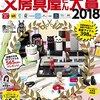 『文房具屋さん大賞2018』2月9日発売です!よろしくお願いいたします!
