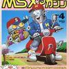 MSX magazine の中で   どの号がレアなのか?を   ランキング形式で紹介   買い取りの参考にもどうぞ