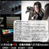 ISAO×LINE6「Helixセミナー」※試奏会同時開催!