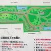 都立光が丘公園から…走って埼玉!