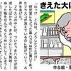 きえた大はつめい(読み切り童話)
