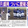 短報。岩手アマ王座、JR盛岡が初優勝!/祭りの後を見届けて。