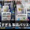 【評価/感想】除湿器メーカー6社32製品の満足度を比較!おすすめはどの会社?