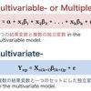 Multivariate と Multivariable(どちらも多変量)の違いについて