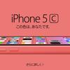 iPhone5S iPhone5C iOS7 リリース決定!Apple Store もオープン!iWork 無料、DOCOMO での取り扱いも。