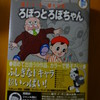 F全集『ろぼっとろぼちゃん』