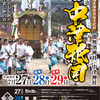大分県中津市 7月27(金)〜29日(日)走る文化財「中津祇園」開催