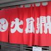 【火風鼎】スノボ帰りはラーメンでしょ!羽鳥湖帰りに食べる白河ラーメンシリーズ!