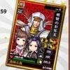 【戦国IXA】新春イベントでまさかの明智のお年玉