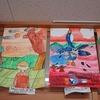 5年生:図工 読書感想画「大造じいさんとガン」
