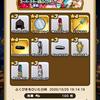 DQウォーク スーパースター装備ふくびき 2020/10/25