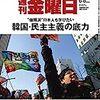 週刊金曜日 2018年06月08日号 韓国・民主主義の底力