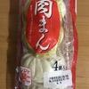 この季節に食べたいものNo.1!ヤマザキ『肉まん』を食べてみた!