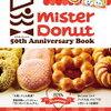 ミスタードーナツ(ミスド)のムック本を予約!50th Anniversary Book!