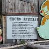 海事つれづれ五目めし200613 渚の温泉5 伝説の湧水(上)