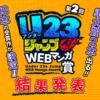 「第2回U23ジャンプWEBマンガ賞」の結果を発表しました