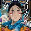 【秀逸・文化人類系SF】アメリカン・ブッダ - 柴田勝家