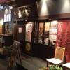牡蠣と焼き餃子って合うんですね@日本橋焼餃子水道橋店