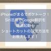 iPhoneがまるでポケトーク!Siri活用でGoogle翻訳を爆速起動!ショートカットの設定方法をお教えします!