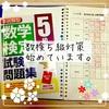 中1☆中学1年秋〜冬の数学検定5級対策を考えてみる。
