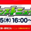 【モンスト】モンストニュースがバグって再生できない方用!~4月15日分~