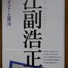 【書評】リクルート創業者・江副浩正氏についての本が面白い