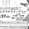 プチはぁとキラキラマーケット  in YUNI-CAFE 第三弾!!